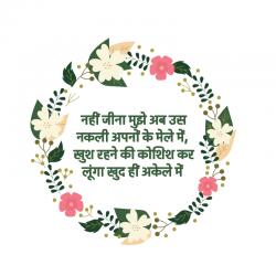 shayari love hindi b
