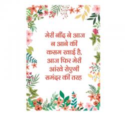 gam e judai hindi shayari