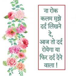 hindi shayari collection love