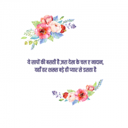 hindi shayri for gf