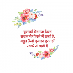 hindi shayari collection attitude