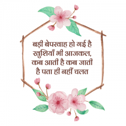 hindi shayari alone