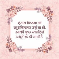 hindi shayri for friend