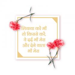 a hindi shayari