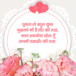 hindi shayri dard