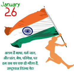 26 january quotes on republic day