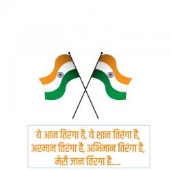 26 january 2020 hindi quotes
