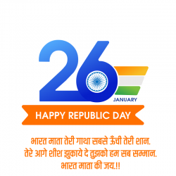 26 january republic day quotes