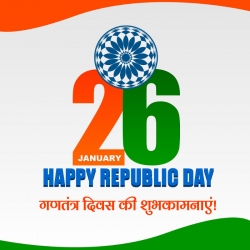 quotes on 26 january republic day in hindi