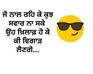 attitude quotes for girls in punjabi