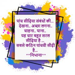 good morning hindi ke