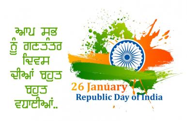 26 january 2020 quotes in punjabi