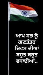 26 january quotes in punjabi
