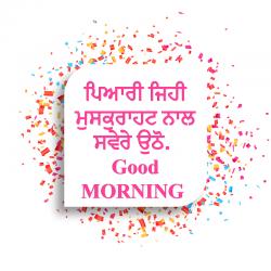 punjabi good morning pic