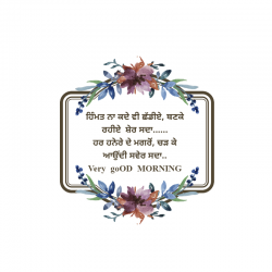 punjabi morning greetings