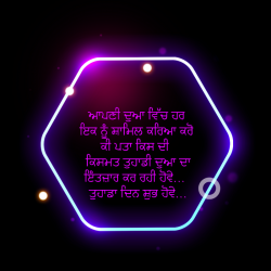 punjabi m good morning