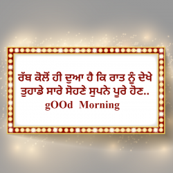 punjabi morning wish
