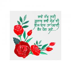 rose day shayari in punjabi