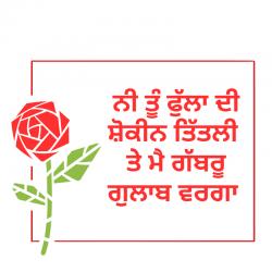 rose day punjabi status