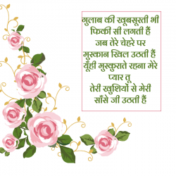 happy rose day hindi wallpapers