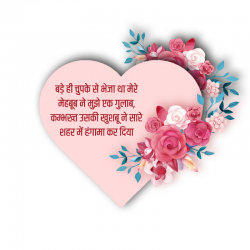 rose day hindi wallpapers