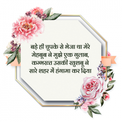 happy rose day hindi wallpapers 2018