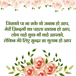 happy rose day hindi wallpapers