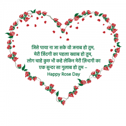 hindi wallpapers of rose day