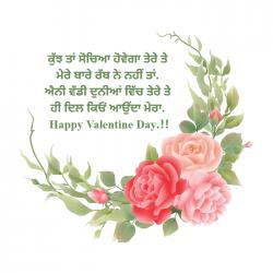 punjabi status for valentine day