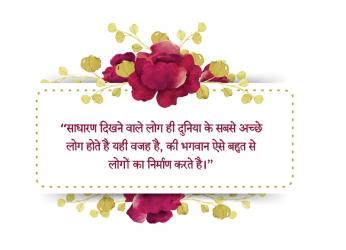 hindi motivational images hd