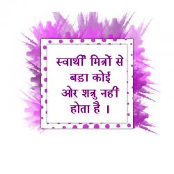 hindi motivational download