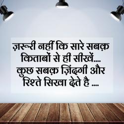 hindi thoughts life