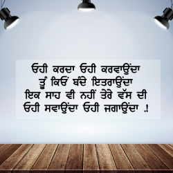 punjabi dharmik wording images