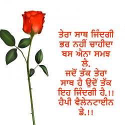 valentine wallpapers punjabi