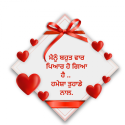 punjabi valentine day status download