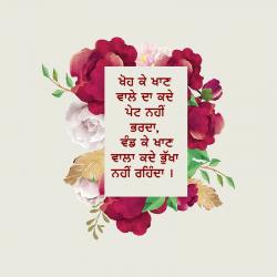punjabi thoughts status