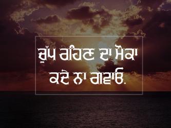 punjabi thoughts on education