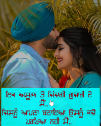 punjabi romantic facebook status