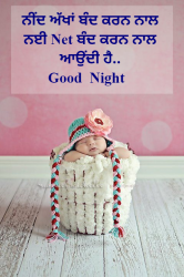 Good night Punjabi wallpaper in Punjabi