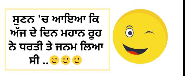 punjabi birthday funny