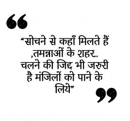hindi gane shayari quotes