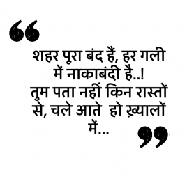 good morning quotes hindi shayari