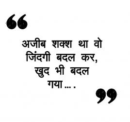 Best Hindi Sad Quotes