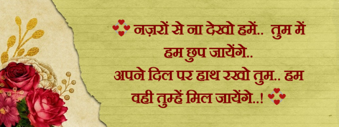 love quotes hindi shayari sms