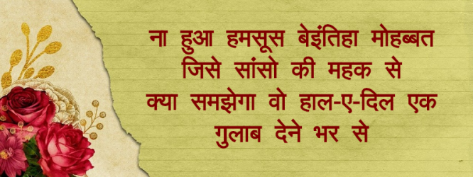 hindi shayari quotes on life