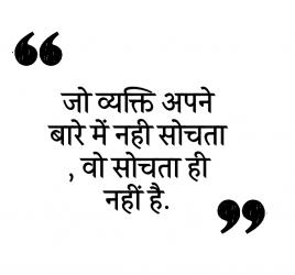 hindi motivational one line status