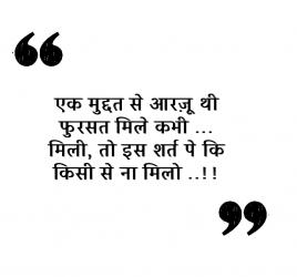 fb hindi status fadu