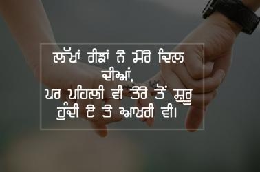 punjabi romantic best song