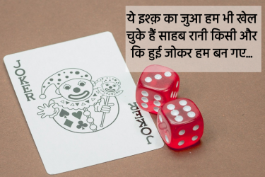 hindi shayari quotes images