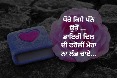 punjabi sad breakup shayari